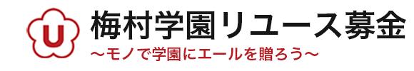 梅村学園リユース募金 / モノで学園にエールを贈ろう
