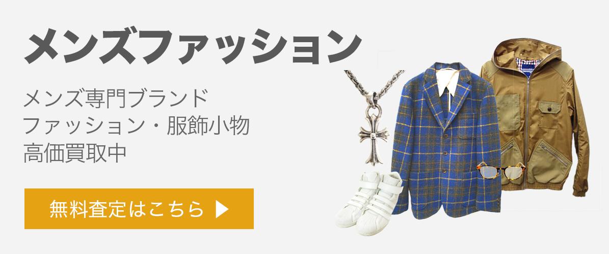 メンズファッション買取王国